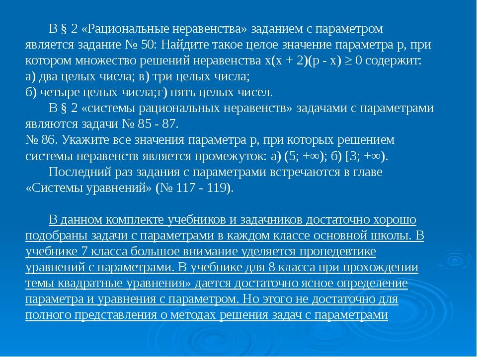 В § 2 «Рациональные неравенства» заданием с параметром является задание № 50...