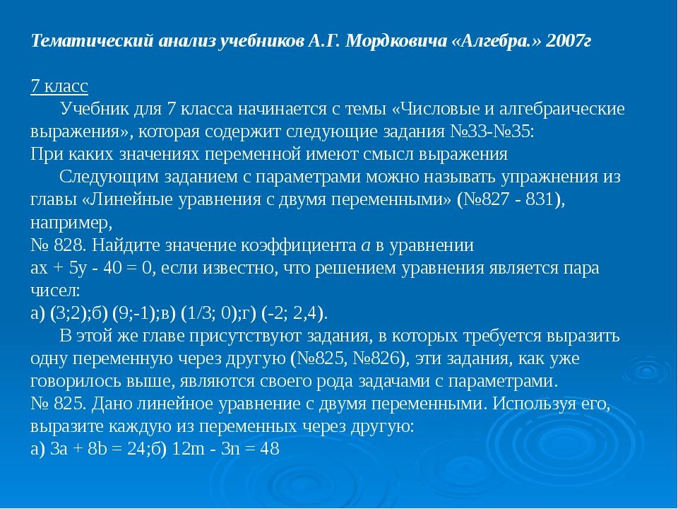 Тематический анализ учебников А.Г. Мордковича «Алгебра.» 2007г 7 класс Учебни...
