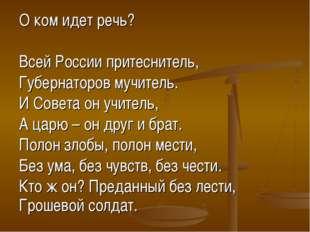 О ком идет речь? Всей России притеснитель, Губернаторов мучитель. И Совета он