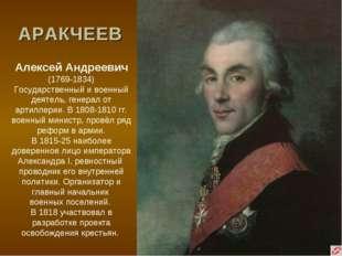 АРАКЧЕЕВ Алексей Андреевич (1769-1834) Государственный и военный деятель, ген
