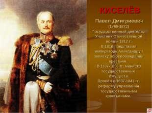 КИСЕЛЁВ Павел Дмитриевич (1788-1872) Государственный деятель, Участник Отечес