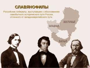 СЛАВЯНОФИЛЫ Российские либералы, выступавшее с обоснованием самобытного истор