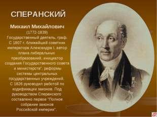СПЕРАНСКИЙ Михаил Михайлович (1772-1839) Государственный деятель, граф. С 180