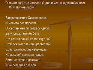 О каком событии известный дипломат, выдающийся поэт Ф.И.Тютчев писал: Вас раз
