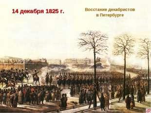 14 декабря 1825 г. Восстание декабристов в Петербурге