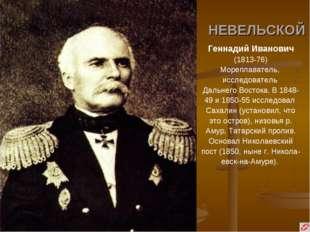 НЕВЕЛЬСКОЙ Геннадий Иванович (1813-76) Мореплаватель, исследователь Дальнего