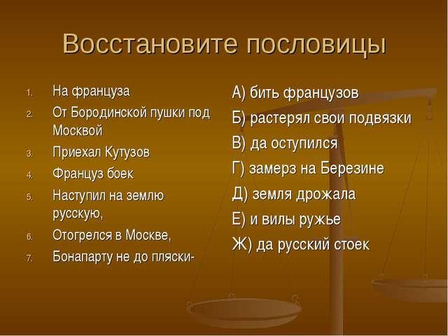 Восстановите пословицы На француза От Бородинской пушки под Москвой Приехал К...
