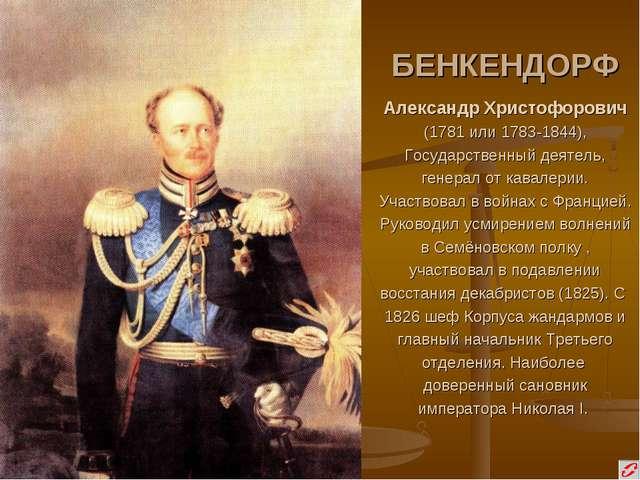 БЕНКЕНДОРФ Александр Христофорович (1781 или 1783-1844), Государственный деят...