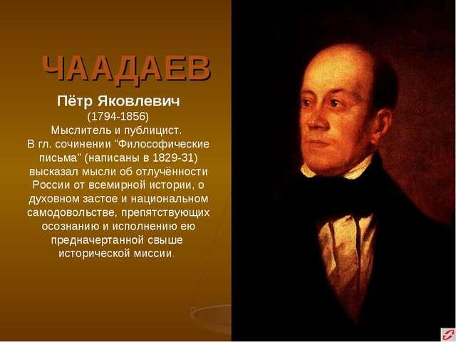 """ЧААДАЕВ Пётр Яковлевич (1794-1856) Мыслитель и публицист. В гл. сочинении """"Фи..."""