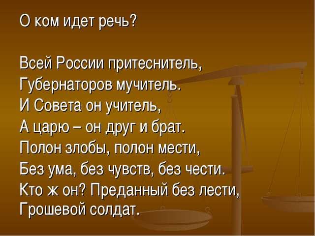 О ком идет речь? Всей России притеснитель, Губернаторов мучитель. И Совета он...