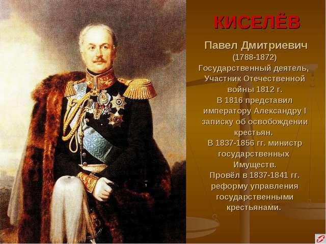 КИСЕЛЁВ Павел Дмитриевич (1788-1872) Государственный деятель, Участник Отечес...