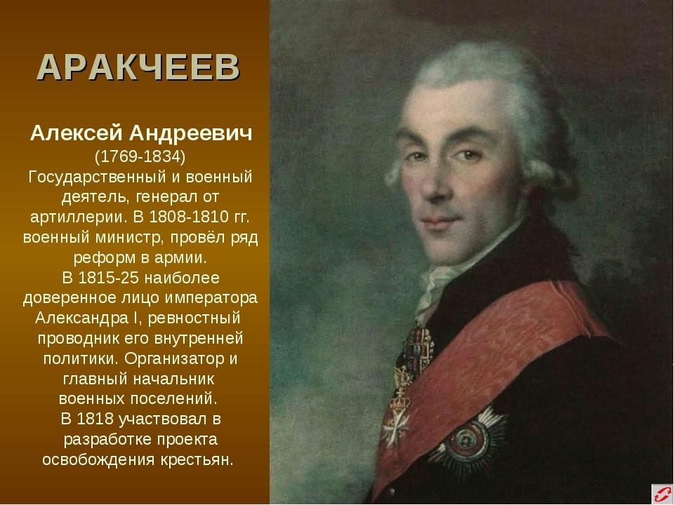 АРАКЧЕЕВ Алексей Андреевич (1769-1834) Государственный и военный деятель, ген...