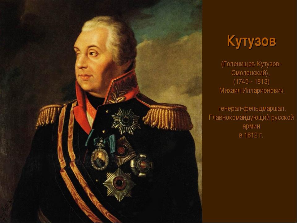 Кутузов (Голенищев-Кутузов-Смоленский), (1745 - 1813) Михаил Илларионович ге...