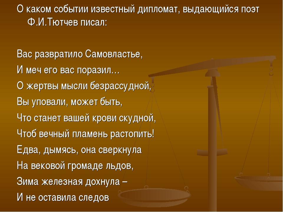 О каком событии известный дипломат, выдающийся поэт Ф.И.Тютчев писал: Вас раз...