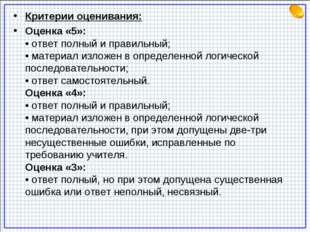 Критерии оценивания: Оценка «5»: • ответ полный и правильный; • материал изло