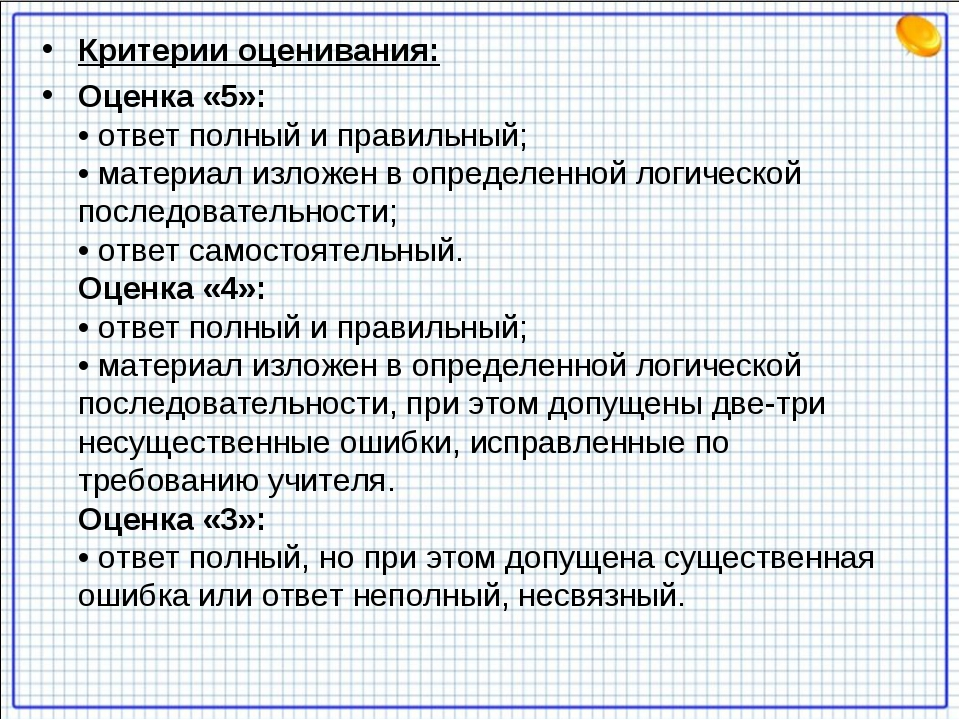 Критерии оценивания: Оценка «5»: • ответ полный и правильный; • материал изло...