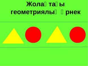 Жолақтағы геометриялық өрнек