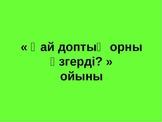 « Қай доптың орны өзгерді? » ойыны