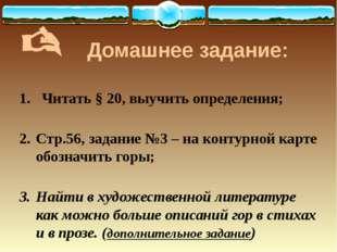  Домашнее задание: Читать § 20, выучить определения; Стр.56, задание №3 – на