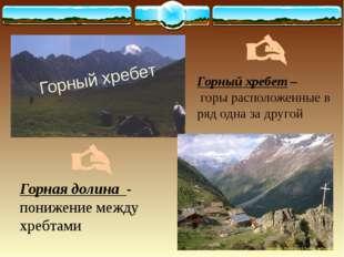 Горный хребет Горный хребет – горы расположенные в ряд одна за другой Горная