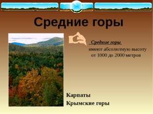 Средние горы Средние горы имеют абсолютную высоту от 1000 до 2000 метров Карп