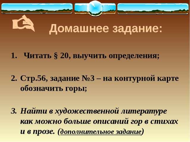  Домашнее задание: Читать § 20, выучить определения; Стр.56, задание №3 – на...