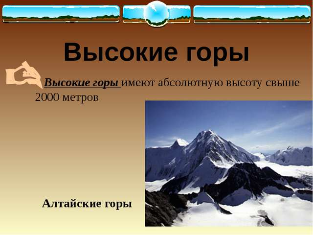 Высокие горы Высокие горы имеют абсолютную высоту свыше 2000 метров Алтайские...