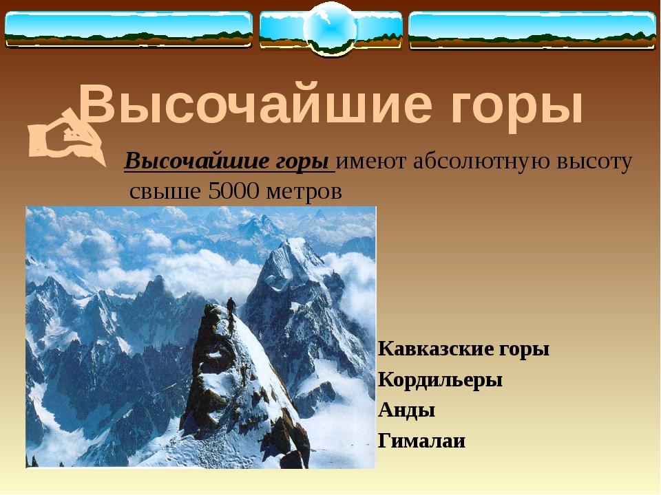 Высочайшие горы Высочайшие горы имеют абсолютную высоту свыше 5000 метров Кав...