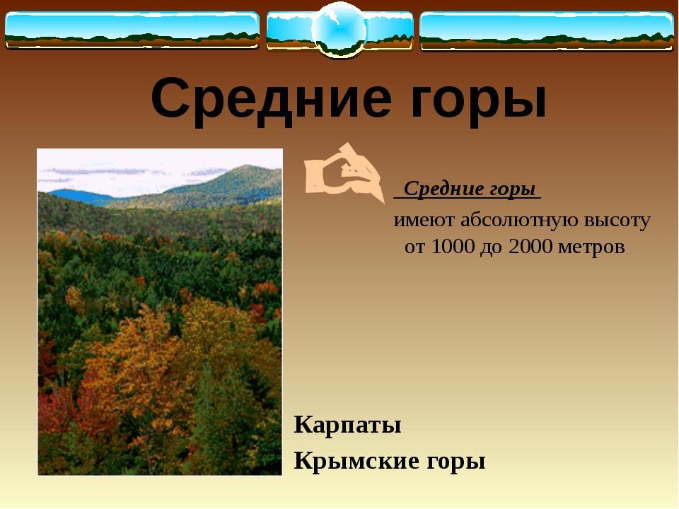 Средние горы Средние горы имеют абсолютную высоту от 1000 до 2000 метров Карп...