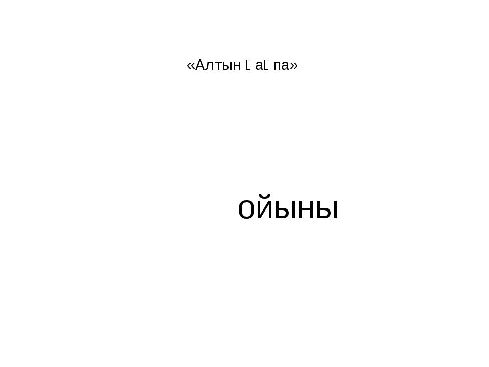 «Алтын қақпа» ойыны