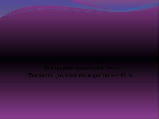 Психогеометрический тест. Точность диагностики достигает 85%.