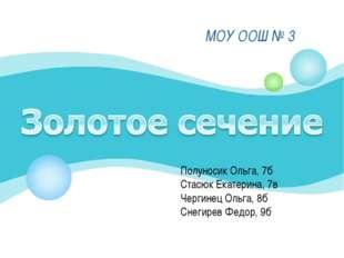 МОУ ООШ № 3 Полуносик Ольга, 7б Стасюк Екатерина, 7в Чергинец Ольга, 8б Снеги