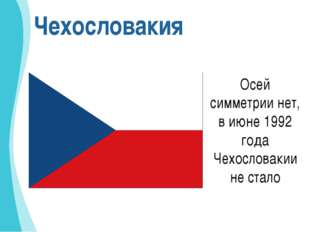 Чехословакия Осей симметрии нет, в июне 1992 года Чехословакии не стало
