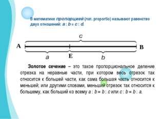 В математике пропорцией (лат. proportio) называют равенство двух отношений: a