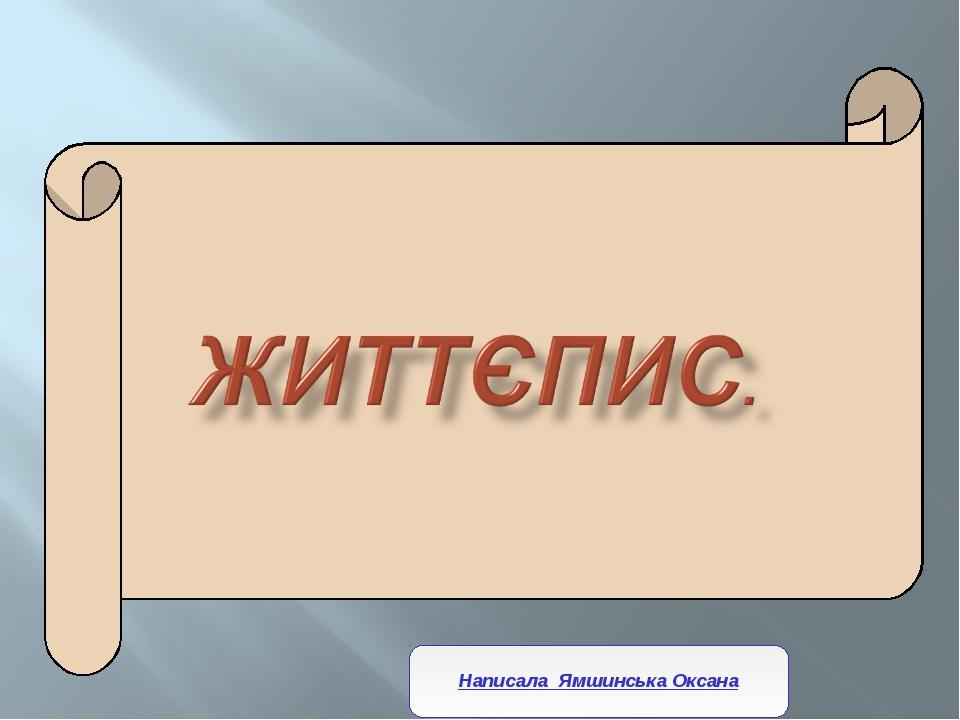 Написала Ямшинська Оксана
