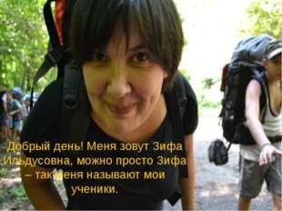 Добрый день! Меня зовут Зифа Ильдусовна, можно просто Зифа – так меня называю