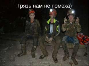 Грязь нам не помеха)