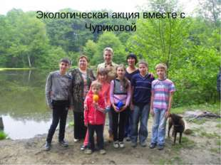Экологическая акция вместе с Чуриковой
