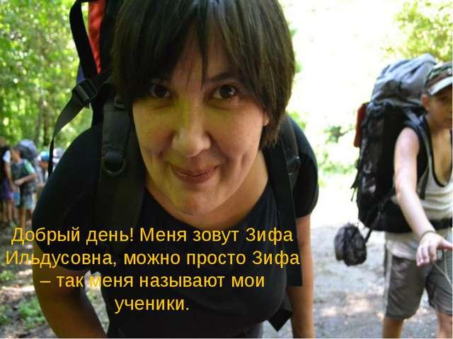 Добрый день! Меня зовут Зифа Ильдусовна, можно просто Зифа – так меня называю...