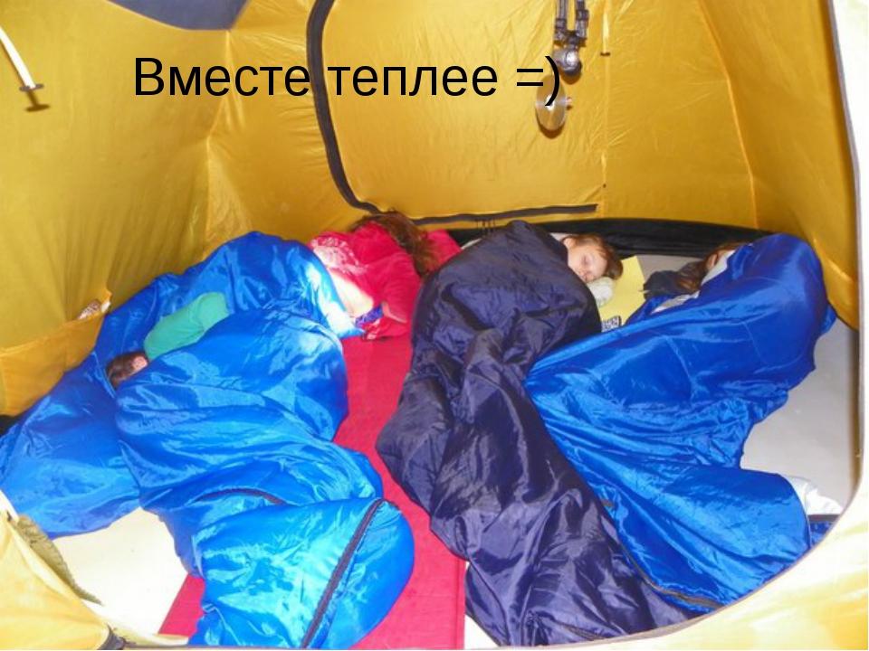 Вместе теплее =)