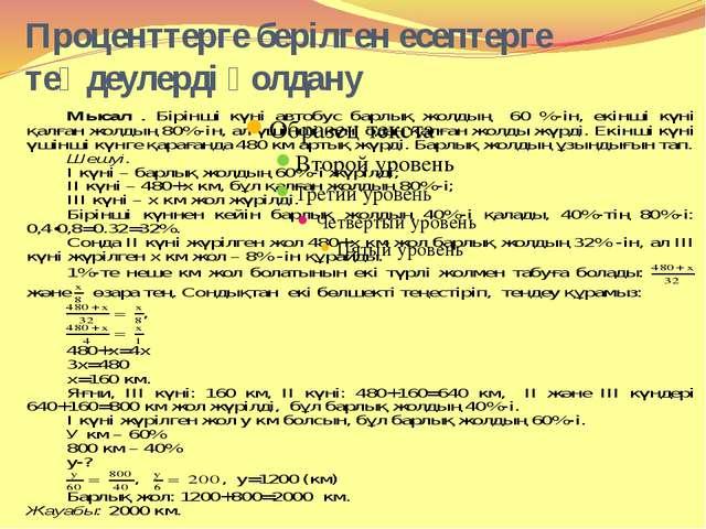 Проценттерге берілген есептерге теңдеулерді қолдану