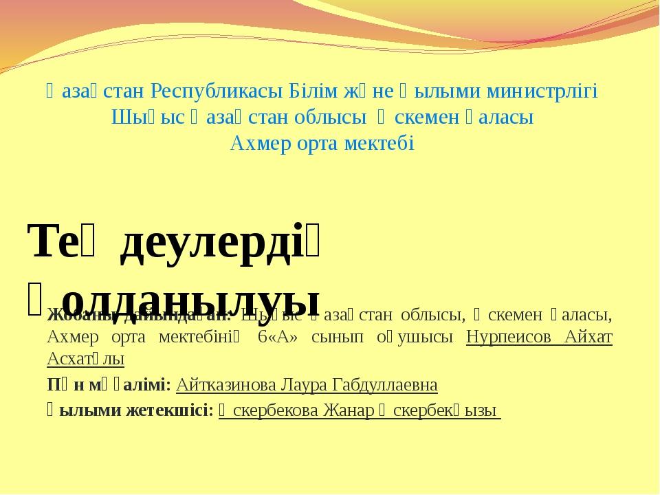 Жобаны дайындаған: Шығыс Қазақстан облысы, Өскемен қаласы, Ахмер орта мектебі...