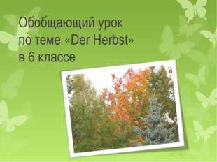 Обобщающий урок по теме «Der Herbst» в 6 классе