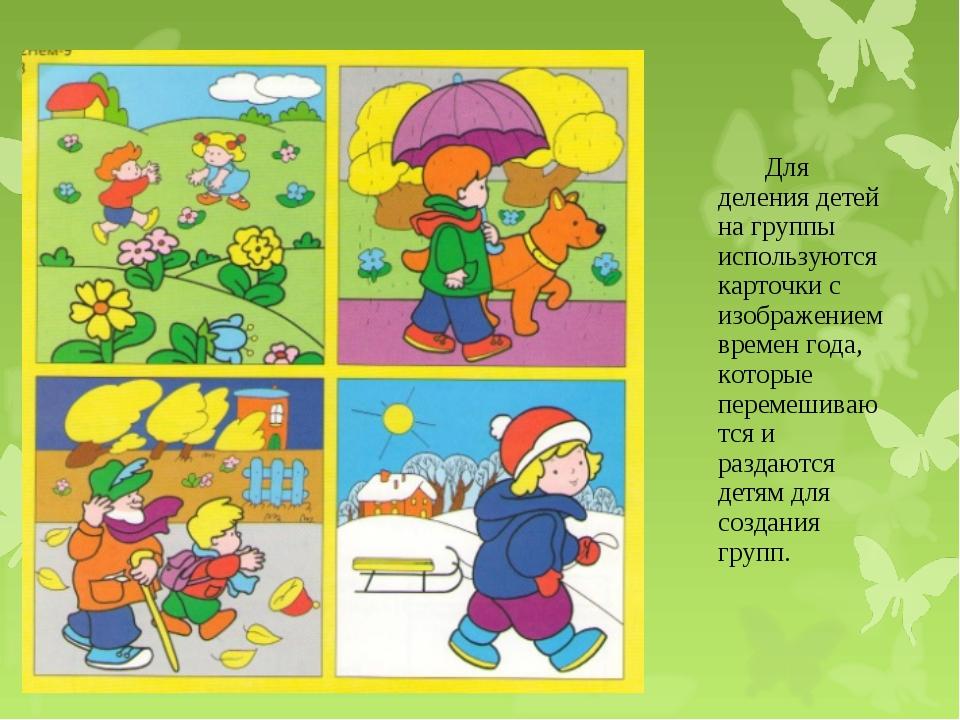Для деления детей на группы используются карточки с изображением времен...