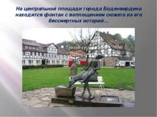 На центральной площади города Боденвердена находится фонтан с воплощением сюж