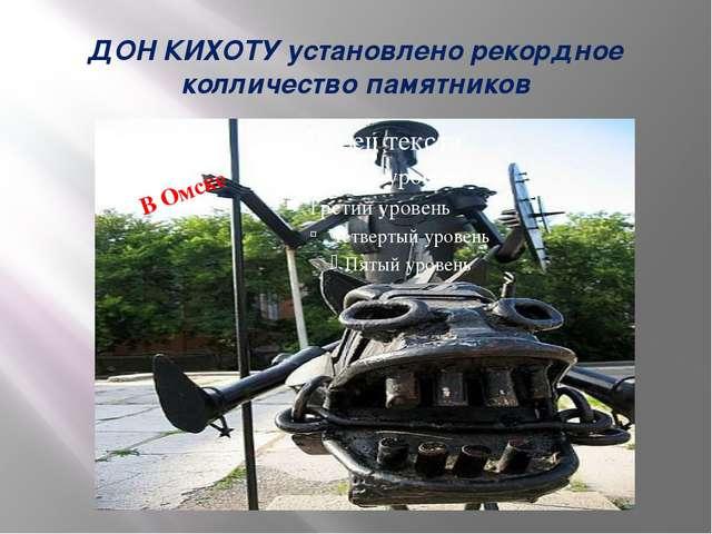 ДОН КИХОТУ установлено рекордное колличество памятников В Омске