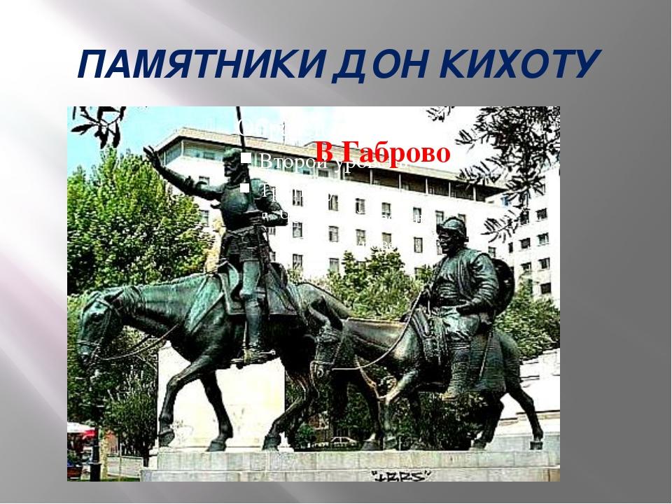 ПАМЯТНИКИ ДОН КИХОТУ В Габрово