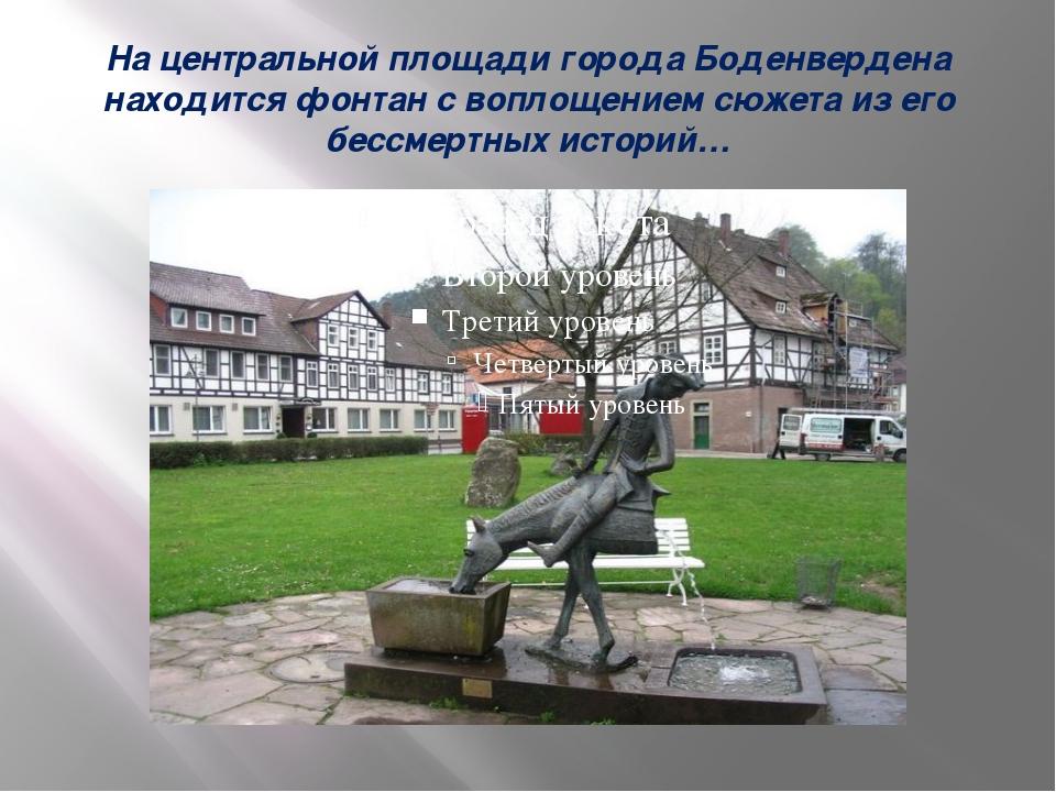 На центральной площади города Боденвердена находится фонтан с воплощением сюж...