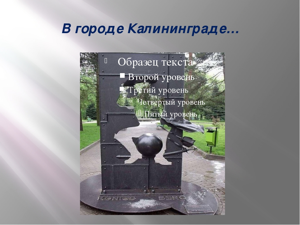 В городе Калининграде…