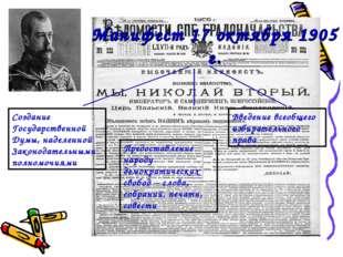 Манифест 17 октября 1905 г. Введение всеобщего избирательного права Предостав